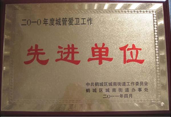 2010年度城管爱卫工作先进单位
